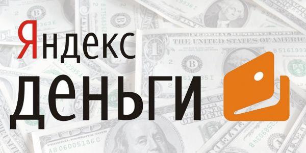 Купить бонг - Оплата Яндекс.Деньги